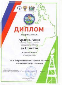 Диплом 01 клуб Тропа Екатеринбург