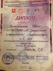 Диплом 02 клуб Тропа Екатеринбург