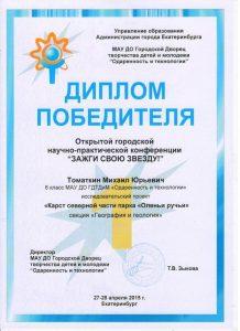 Диплом 04 клуб Тропа Екатеринбург