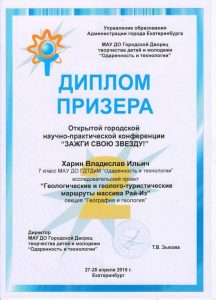 Диплом 05 клуб Тропа Екатеринбург
