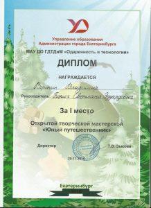 Диплом 07 клуб Тропа Екатеринбург