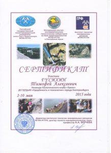 Диплом 08 клуб Тропа Екатеринбург