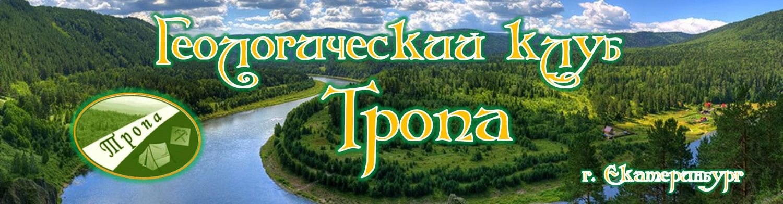 tropa3-min